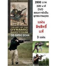 DVD-สอนการยิงปืนลูกซองรณยุทธปั้มแอ็คชั่นDynamicShotgun3แผ่นลิขสิทธิ์แท้ชัดแจ๋ว