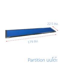 Paritition บนโต๊ะ 179*22.5 ซม.