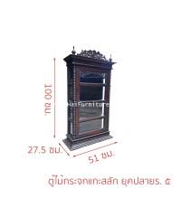 ตู้กระจก แกะสลักไม้แบบไทย รูปแบบปลายรัชการที่ 5 ขนาด 51-27.5-100 ซม.