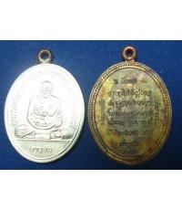 เหรียญรุ่น อายุยืน หลวงปู่คำบุ วัดกุดชุม จ.อุบลราชธานี