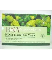 B-Swan Black Hair Magic  บี-สวอน BSY แค่สระ ก็คืนผมดำใน 10 นาที* ไร้สารเคมีก่อมะเร็ง