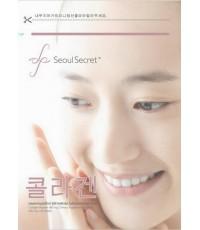 Seoul Secret คอลลาเจนเปปไทด์แท้บริสุทธิ์จากเกาหลี 100 เปอร์เซนต์  ไม่เจือปน โมเลกุลเล็กบริสุทธิ์