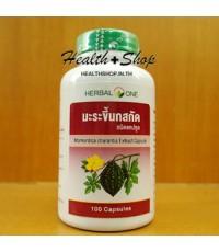 Herbal One มะระขี้นกสกัด 100 แคปซูล