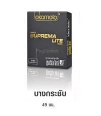 6 กล่อง 12 ชิ้น!!!Okamoto Suprema Lite ถุงยางอนามัยชนิดบางพิเศษ บางกว่าและกระชับที่สุด สีธรรมชาติ