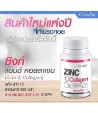 Zinc and Collagen ซิงก์ แอนด์ คอลลาเจน