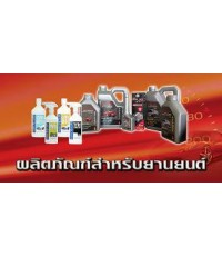 HAPPY ALPHA TECH TECH SB5 ผลิตภัณฑ์สารเพิ่มประสิทธิภาพสำหรับรถยนต์ ขนาด 250 ml