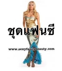พร้อมส่ง ชุดแฟนซี ชุดแฟนซีนางเงือก ชุดนางเงือก  Sexy Sea mermaid Worthy Adult Costume
