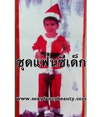 พร้อมส่ง ชุดซานตาครอสเด็กชาย (ใยสำลี) พร้อม หนวด หมวกสำลี เข็มขัด  อายุ 3-6 ขวบ