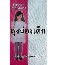 พร้อมส่ง ถุงน่องตาข่ายเด็ก สีขาว ขนาดอายุ 6-7 ขวบ (ซื้อขั้นต่ำ 2 คู่ กรณีซื้อถุงน่องอย่างเดียว)