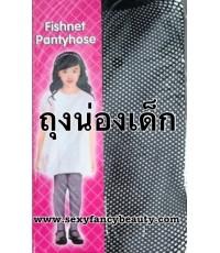พร้อมส่ง ถุงน่องตาข่ายเด็ก สีดำ ขนาดอายุ 8-9 ขวบ (ซื้อขั้นต่ำ 2 คู่ กรณีซื้อถุงน่องอย่างเดียว)