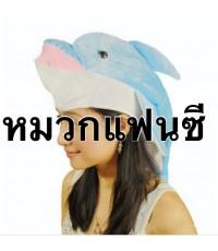 พร้อมส่ง หมวกหัวสัตว์ หมวกรูปสัตว์ หมวกสัตว์ หมวกสัตว์แฟนซี หมวกปลาโลมา หมวกรูปปลาโลมา