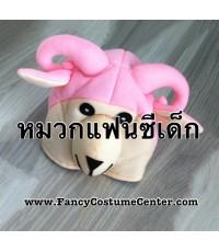 พร้อมส่ง หมวกแฟนซีเด็ก หมวกแฟนซีสัตว์ หมวกแกะ ไซส์เด็ก สีชมพู ขนาด Free size