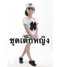 พร้อมส่ง  ชุดแฟนซีเด็ก ชุดแฟนซีเด็กหญิง ชุดทหารเรือ พร้อมหมวก ขนาดเด็กสูง 120-130 cm