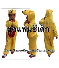 พร้อมส่ง  ชุดแฟนซีเด็ก ชุดแฟนซีสัตว์เด็ก ชุดหมีสีเหลือง ชุดแฟนซีหมี ขนาดเด็กสูง 100-115 cm