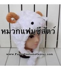 พร้อมส่ง หมวกหัวสัตว์ หมวกแกะ หมวกหัวแกะ หมวกแฟนซีการ์ตูน รูปหัวแกะ  หมวกแฟนซีแกะ
