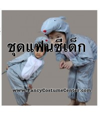(ข อ ง ห ม ด ค่ะ) ชุดแฟนซีสัตว์เด็ก ชุดหนู ชุดแฟนซีหนู สีเทา ขนาดเด็กสูง 90-100cm