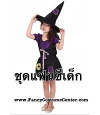 พร้อมส่ง  ชุดฮาโลวีน ชุดฮัลโลวีน ชุดแม่มด พร้อม หมวก ขนาดเด็กสูง 110-120cm