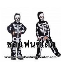 พร้อมส่ง  ชุดแฟนซีเด็กผู้ชาย ชุดโครงกระดูก Skeleton ขนาดเด็กสูง 120-130 cm