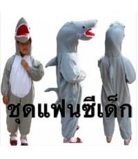 พร้อมส่ง  ชุดฉลาม ชุดแฟนซีปลาฉลาม ขนาดเด็กสูง 90-110 cm