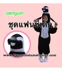 พร้อมส่ง ชุดแฟนซีสัตว์เด็ก ชุดนกเพนกวิ้น ชุดแฟนซีเพนกวิ้น sizeS ขนาดเด็กสูง 90-110 cm