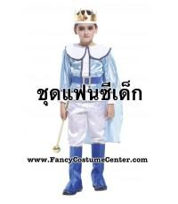 พร้อมส่ง (S A L E !!! ) ชุดพระราชา ชุดแฟนซีพระราชา (รวมปลอกขา/มงกุฏ) ขนาดเด็กสูง 120-130 cm