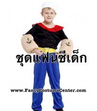 พร้อมส่ง (SALE) ชุดป๊อปอาย PopEye ขนาดเด็กสูง 130-140 cm