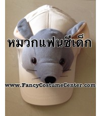 พร้อมส่ง หมวกแฟนซีเด็ก หมวกสัตว์แฟนซี หมวกแก๊ป หมวกตุ๊กตาหนู หมวกหนู ขนาดฟรีไซส์สำหรับเด็ก