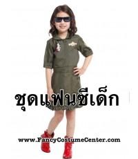 พร้อมส่ง ชุดอาชีพเด็ก ชุดทหารอากาศเด็กผู้หญิง สำหรับเด็กสูง 130-140 cm