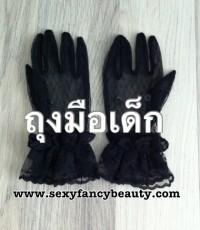 พร้อมส่ง ถุงมือเด็ก ถุงมือลูกไม้ ถุงมือเชียร์ลีดเดอร์เด็ก สีดำ size24 ขนาดเด็กประถมต้น
