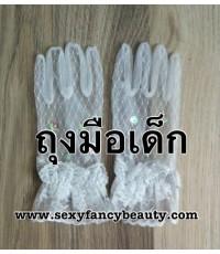 พร้อมส่ง ถุงมือเด็ก ถุงมือลูกไม้ ถุงมือเชียร์ลีดเดอร์เด็ก สีขาว size24 ขนาดเด็กประถมต้น