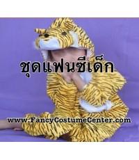 พร้อมส่ง ชุดแฟนซีสัตว์ ชุดเสือ ชุดแฟนซีเสือ  ขนาดเด็กสูง 110-120 cm