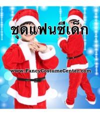 (ข อ ง ห ม ด ค่ะ) ชุดซานตาครอสเด็ก (ขายาว) ผ้ากำมะหยี่ดี พร้อม หมวก เข็มขัด ขนาดสูง150-160 cm