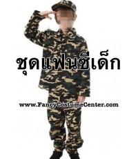 พร้อมส่ง (S A L E  ) ชุดทหาร เสื้อแขนยาว กางเกง หมวก sizeL(140) สำหรับเด็กอายุ 10-12 ขวบ