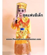 พร้อมส่ง ชุดฮ่องเต้ ชุดจักรพรรดิ พร้อมหมวก (ไม่รวมพัด/แว่น) size120 ขนาดเด็กสูง 115-125 cm