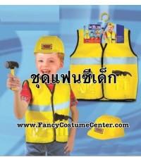 พร้อมส่ง (SALE!!!) ชุดอาชีพ ชุดวิศวกร (ไม่มีกางเกง) ขนาดเด็กอายุ 3-7 ขวบ พร้อมอุปกรณ์ตามรูป