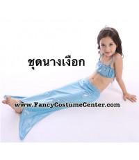 พร้อมส่ง (S A L E  ) ชุดแฟนซีเด็ก ชุดนางเงือก (ลงน้ำได้) สีฟ้า สำหรับเด็กสูง 110 cm