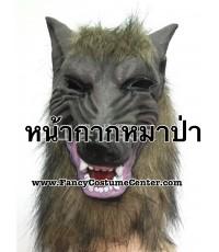 พร้อมส่ง หน้ากากยาง หน้ากากหัวสัตว์ หน้ากากรูปหัวหมาป่า หน้ากากหมาป่า