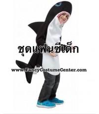 พร้อมส่ง (SALE) ชุดปลาวาฬเพชรฆาต ขนาดเด็กอายุ 8-10 ขวบ (ไม่รวมกางเกง)