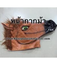 พร้อมส่ง หน้ากากยาง รูปหัวม้า หน้ากากรูปหัวม้า