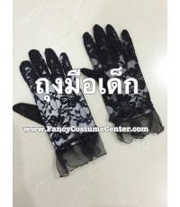 พร้อมส่ง ถุงมือเด็ก ผ้าลูกไม้ สีดำ ขนาดเด็กอนุบาล (ซื้อขั้นต่ำ 2 คู่ กรณีซื้อถุงมือนี้อย่าง