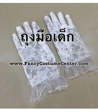 พร้อมส่ง ถุงมือเด็ก ลูกไม้ สีขาว ขนาดเด็กอนุบาล (ซื้อขั้นต่ำ 2 คู่ กรณีซื้อถุงมือนี้อย่าง
