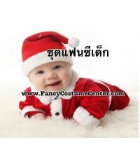 พร้อมส่ง ชุดซานต้าเด็ก ชุดซานตาคลอส ขนาดเด็กสูง 90 cm พร้อม หมวก