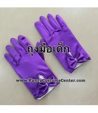 พร้อมส่ง ถุงมือเด็ก ถุงมือผ้ามัน ประดับโบว์ ถุงมือเชียร์ลีดเดอร์เด็ก สีม่วง ขนาดเด็กอนุบาล