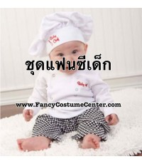 พร้อมส่ง ชุดเชฟ chef กุ๊ก BABY เนื้อผ้านิ่ม size 80 (9-12 เดือน)