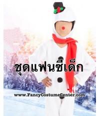 (ข อ ง ห ม ด ค่ะ) ชุดตุ๊กตาหิมะ snowman สโนว์แมน ขนาดเด็กสูง 90-100 cm