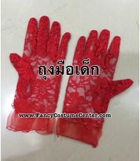 พร้อมส่ง ถุงมือเด็ก ลูกไม้ สีแดง ขนาดเด็กอนุบาล (ซื้อขั้นต่ำ 2 คู่ กรณีซื้อถุงมือนี้อย่าง