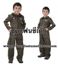 พร้อมส่ง ชุดทหารอากาศ ชุดนักบิน เครื่องบินรบ Air force สำหรับเด็กสูง 120-130 cm