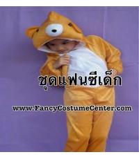 (ข อ ง ห ม ด ค่ะ) ชุดแฟนซีหมี (หน้าหมีเล็ก) ขนาดเด็กสูง 90-105 cm