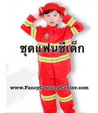 พร้อมส่ง ชุดแฟนซีนักดับเพลิง (เสื้อ กางเกง หมวก) ขนาดเด็กสูง 120 cm