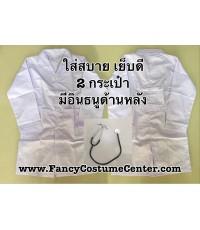 พร้อมส่ง เสื้อกาวน์หมอแขนยาว (เนื้อผ้าใส่ได้จริง) size32 (เด็กประถมต้น)